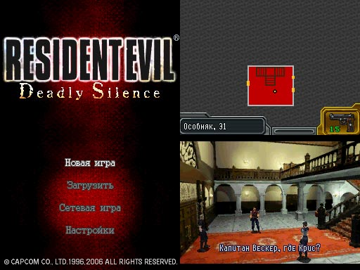 Resident Evil: Deadly Silence (U)