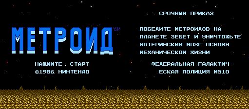 Metroid (U) [!] Ogr-2