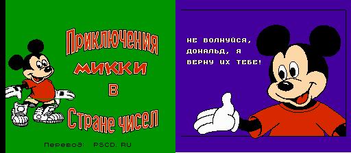 Mickey's Adventures in Numberland (U) [!p]