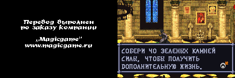Van Helsing (P) MagicGame