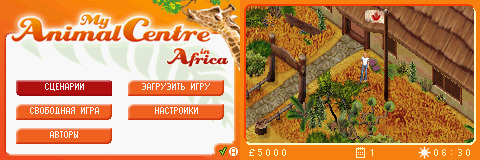 My Animal Centre in Africa (P)