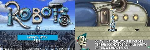Robots (P)