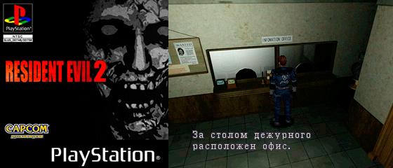 Resident Evil 2 - Dual Shock Ver. [SLUS-00748/00756] [CETYGAMER]