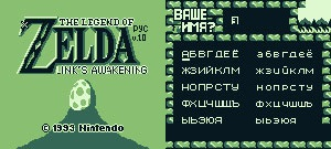 Legend of Zelda, The: Link's Awakening (U) (V1.0) [!]