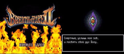 Breath of Fire II (U) [!]