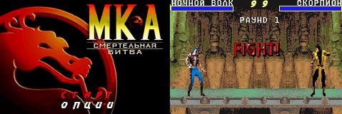 Mortal Kombat Advance (P) MagicGame