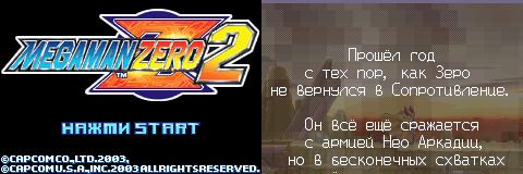 Megaman Zero 2 (U)