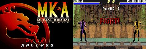 Mortal Kombat Advance (P) NewGame
