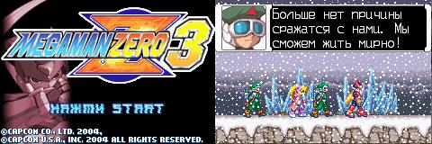 Megaman Zero 3 (U)