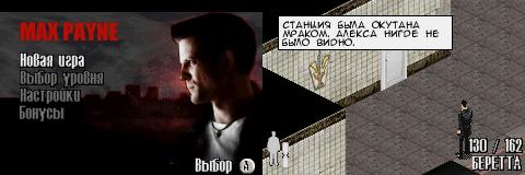 Max Payne (U)