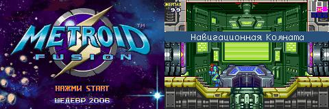 Metroid Fusion (U)