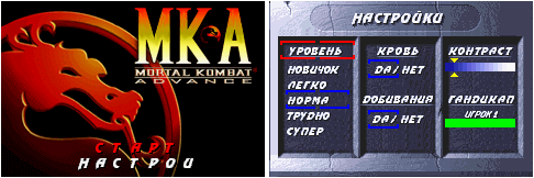 Mortal Kombat Advance (P) Kudos