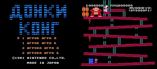 Donkey Kong (U) (PRG1) [!p]