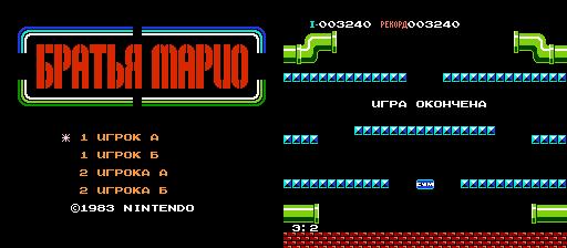 Mario Bros. (U) [!] PSCD.RU