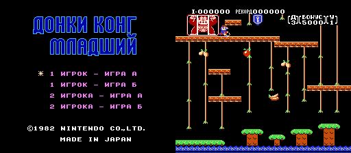 Donkey Kong Jr (W) (PRG1) [!]