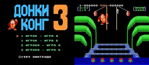 Donkey Kong 3 (W) [!]