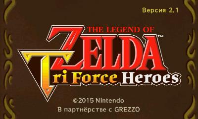 Legend of Zelda - Tri Force Heroes (Europe)