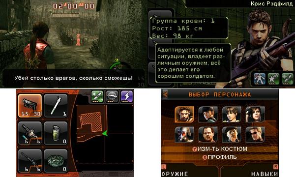 Resident Evil: Mercenaries 3D (Europe)