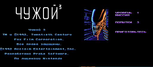 Alien 3 (U) [!] PSCD.RU