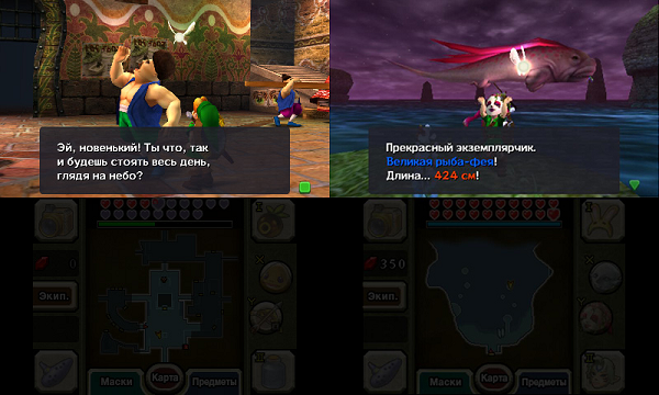 Legend of Zelda, The: Majora's Mask 3D
