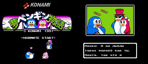 Yume Penguin Monogatari (J)