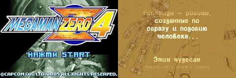 Megaman Zero 4 (U)