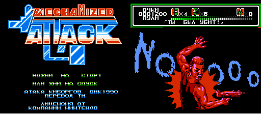 Mechanized Attack (U) [!] T.N.