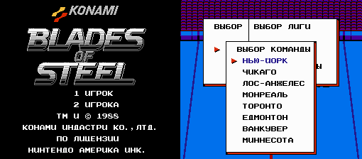 Blades of Steel (U) uBAH009