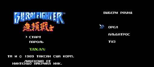 Burai Fighter (U)