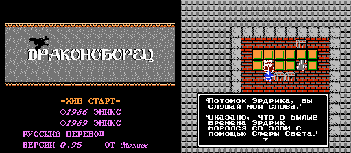 Dragon Warrior (U) (V1.1) [!] Moonrise