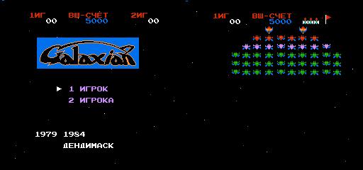 Galaxian (J) (V1.0) Dendymask