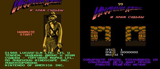 Indiana Jones and the Temple of Doom (U) (V1.1) [!]