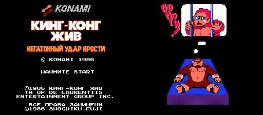 King Kong 2 - Ikari no Megaton Punch (J) [!]