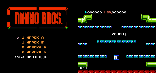 Mario Bros. (W) (V1.0) [!] Mitz