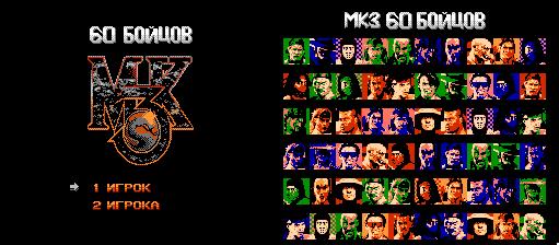 Mortal Kombat 3 (As) (Unl)
