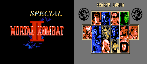 Mortal Kombat II Special (As) (Unl)