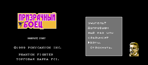 Phantom Fighter (U) [!]