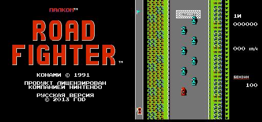 Road Fighter (E) [!] 3DSchumacher
