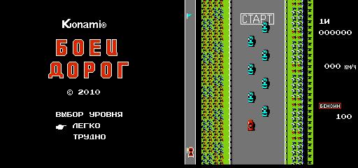 Road Fighter (J) [!] Multisoft