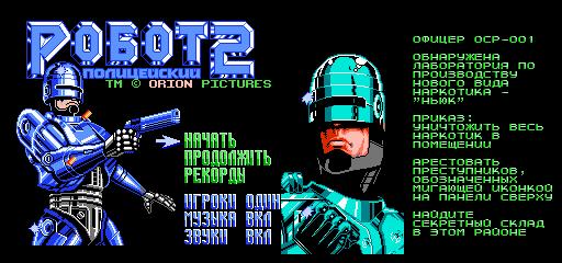 RoboCop 2 (J) [!] uBAH009