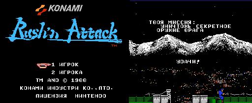 Rush'n Attack (U) [!] Cool-Spot