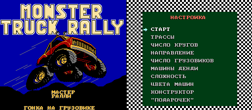 Monster Truck Rally (P)