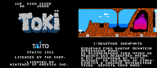 Toki (U) [!] alex_str85