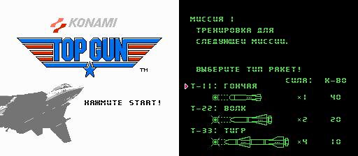Top Gun (U) (V1.1) [!] & Top Gun (J) [!]