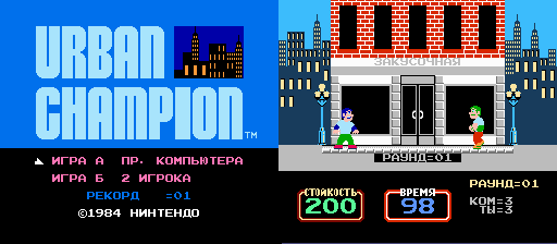 Urban Champion (W) [!] uBAH009
