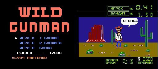 Wild Gunman (W) [!]