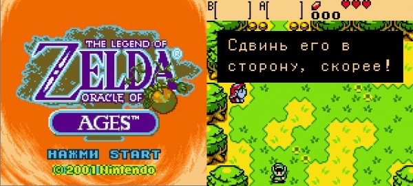 Legend of Zelda, The - Oracle of Ages (E) (M5) [C][!]
