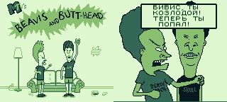 Beavis and Butthead (U) [!]