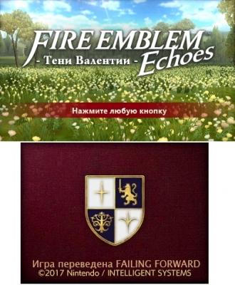 Fire Emblem Echoes: Shadows of Valentia (Europe)