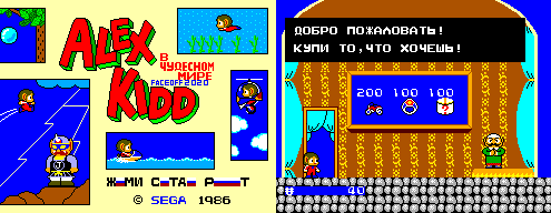 Alex Kidd in Miracle World (UE) (V1.1) [!]